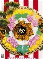 【送料無料】 楽悟家: 笑福亭松之助 【DVD】