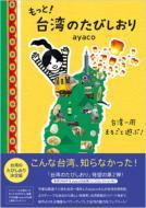 もっと 台湾のたびしおり 台湾一周まるごと遊ぶ 本 Ayaco 新作通販 5☆大好評