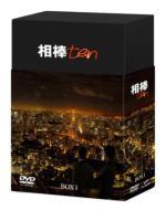 【送料無料】 相棒 season 10 DVD-BOX I 【DVD】