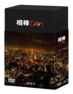 【送料無料】 相棒 season 10 DVD-BOX II 【DVD】