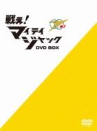 【送料無料】 戦え!マイティジャック DVD-BOX 【DVD】