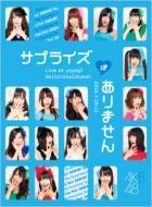 【送料無料】 AKB48 / AKB48 コンサート「サプライズはありません」 チームBデザインボックス 【DVD】