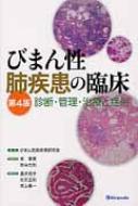 【送料無料】 びまん性肺疾患の臨床 / びまん性肺疾患研究会 【本】