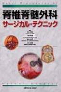 【送料無料】 脊椎脊髄外科サージカル・テクニック / 今栄信治 【本】