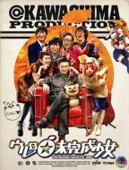 【送料無料】 【ローソン・HMV・TV東京限定販売】ウレロ☆未完成少女 DVD-BOX  【DVD】