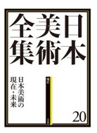 【送料無料】 日本美術全集20 日本美術の現在・未来 (日本美術全集全20巻) / 山下裕二 【全集・双書】