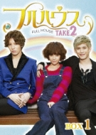 【送料無料】 フルハウスTAKE2 DVD-BOX 1 【DVD】