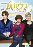 【送料無料】 フルハウスTAKE2 Blu-ray BOX 1 【BLU-RAY DISC】