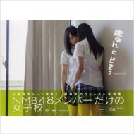 きゅんとどきっ NMB48写真集 2020モデル 本 NMB48 日時指定