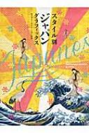 【送料無料】 スタイル別ジャパングラフィックス 和デザインをイメージ別に特集 【本】