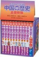 【送料無料】 学習漫画 中国の歴史 全11巻セット / 春日井明 【全集・双書】