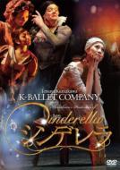 【送料無料】 バレエ&ダンス / 熊川哲也 Kバレエカンパニー『シンデレラ』(2012) 【DVD】