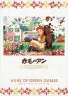 【送料無料】 赤毛のアン ファミリーセレクションDVDボックス 【DVD】