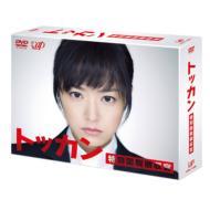 【送料無料】 トッカン 特別国税徴収官 DVD-BOX 【DVD】