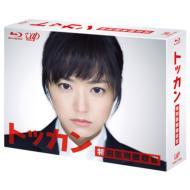 【送料無料】 トッカン 特別国税徴収官 Blu-ray BOX 【BLU-RAY DISC】