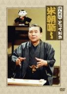 【送料無料】 桂米朝 カツラベイチョウ / ほんまにとっておき米朝噺し 【DVD】
