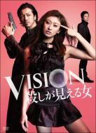 【送料無料】 VISION 殺しが見える女 DVD-BOX 【DVD】