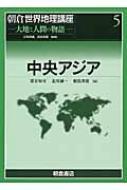 【送料無料】 中央アジア 朝倉世界地理講座 / 立川武蔵 【全集・双書】
