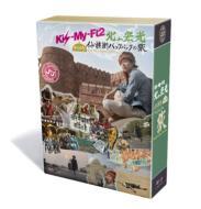 【送料無料】 北山宏光(Kis-My-Ft2) / J'J Kis-My-Ft2 北山宏光 ひとりぼっち インド横断 バックパックの旅 DVD BOX 【DVD】