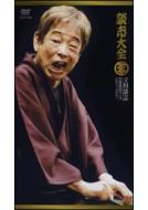 【送料無料】 談志大全 (下) 立川談志 古典落語ライブ 2001~2007 DVD-BOX 【DVD】