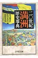 【送料無料】 二〇世紀満洲歴史事典 / 貴志俊彦 【辞書・辞典】