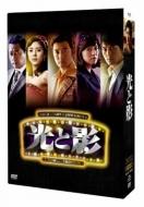 【送料無料】 光と影<ノーカット版> DVDBOX1 【DVD】