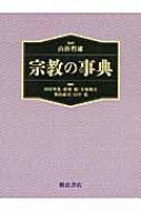 【送料無料】 宗教の事典 / 山折哲雄 【辞書・辞典】