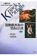 【送料無料】 冠動脈外科の要点と盲点 心臓外科Knack & Pitfalls / 坂田隆造 【本】