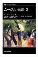 【送料無料】 ムージル伝記 2 叢書・ウニベルシタス / カール・コリーノ 【全集・双書】