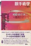 【送料無料】 眼手術学 7 網膜・硝子体 / 大鹿哲郎 【本】