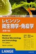 【送料無料】 レビンソン微生物学・免疫学原書11版 Langetextbookシリーズ / 吉開泰信 【本】
