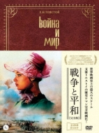 【送料無料】 戦争と平和 【完全版】(セット数予定) 【DVD】