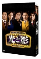 【送料無料】 光と影<ノーカット版> DVDBOX3 【DVD】