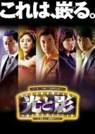 【送料無料】 光と影<ノーカット版> DVDBOX5 【DVD】