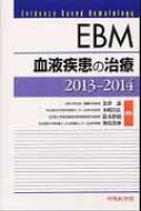 【送料無料】 EBM血液疾患の治療 2013‐2014 / 金倉譲 【本】