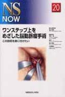 【送料無料】 ワンステップ上をめざした脳動脈瘤手術 20 Ns Now / 塩川芳昭 【全集・双書】