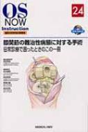 【送料無料】 膝関節の難知性病態に対する手術 24 Os Now Instruction整形外科手術の新標準 / 安田和則 【全集・双書】