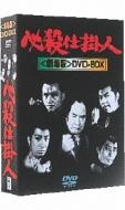 【送料無料】 必殺仕掛人 劇場版 DVD-BOX 【DVD】