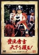 【送料無料】 豊臣秀吉 天下を獲る! DVD-BOX 【DVD】