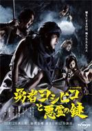 【送料無料】 勇者ヨシヒコと悪霊の鍵 Blu-rayBOX 【BLU-RAY DISC】