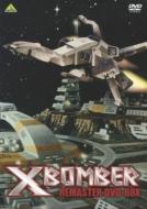【送料無料】 Xボンバー REMASTER DVD-BOX 【DVD】