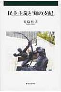 【送料無料】 民主主義と「知の支配」 / 矢島杜夫 【本】