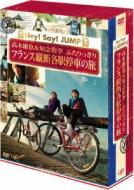 【送料無料】 ?木雄也 / 知念侑李 (Hey! Say! Jump) / J'J Hey! Say! JUMP ?木雄也&知念侑李 ふたりっきり フランス縦断 各駅停車の旅 DVD-BOX 【DVD】
