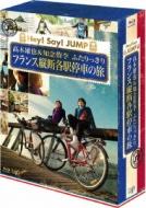 【送料無料】 Blu-ray ?木雄也/ BOX 知念侑李 (Hey! Say!【BLU-RAY Jump)/ J'J Hey! Say! JUMP ?木雄也&知念侑李 ふたりっきり フランス縦断 各駅停車の旅 Blu-ray BOX【BLU-RAY DISC】, まねきや きらら:583aec3d --- sunward.msk.ru