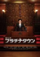 【送料無料】 プラチナタウン 【DVD】