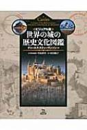 【送料無料】 ビジュアル版世界の城の歴史文化図鑑 / チャールズ・スティーヴンソン 【図鑑】