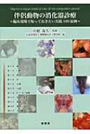 【送料無料】 伴侶動物の消化器診療 臨床現場で知っておきたい実践100症例 / 動物臨床医学研究所 【本】