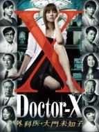 【送料無料】 ドクターX ~外科医・大門未知子~ DVD-BOX 【DVD】
