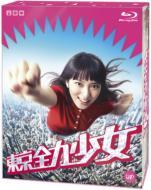 【送料無料】 東京全力少女 Blu-ray BOX 【BLU-RAY DISC】