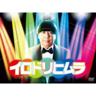 【送料無料】 イロドリヒムラ DVD-BOX 【DVD】